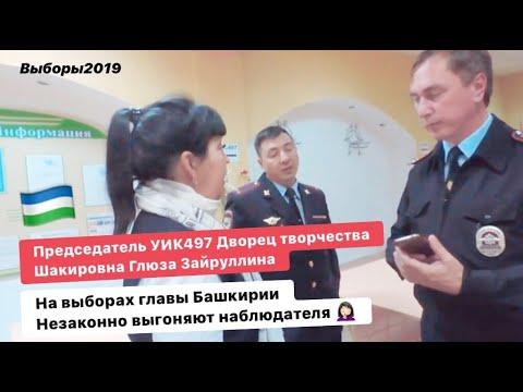 Нефтекамск выборы главы РБ незаконно выгоняют наблюдателя (УИК 497) Зайруллина Глюза Шакировна
