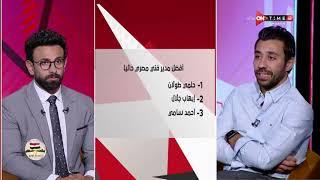 جمهور التالتة - ك. صلاح أمين لأول مرة وجهة لوجه أمام السبورة مع إبراهيم فايق