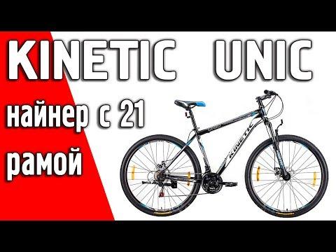 """Обзор от дилетанта горного велосипеда Kinetic Unic 29, найнера на 21"""" раме для высокого наездника"""