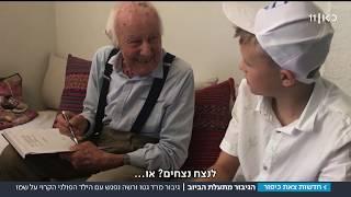 היורש: גיבור גטו ורשה נפגש עם הילד שנקרא על שמו