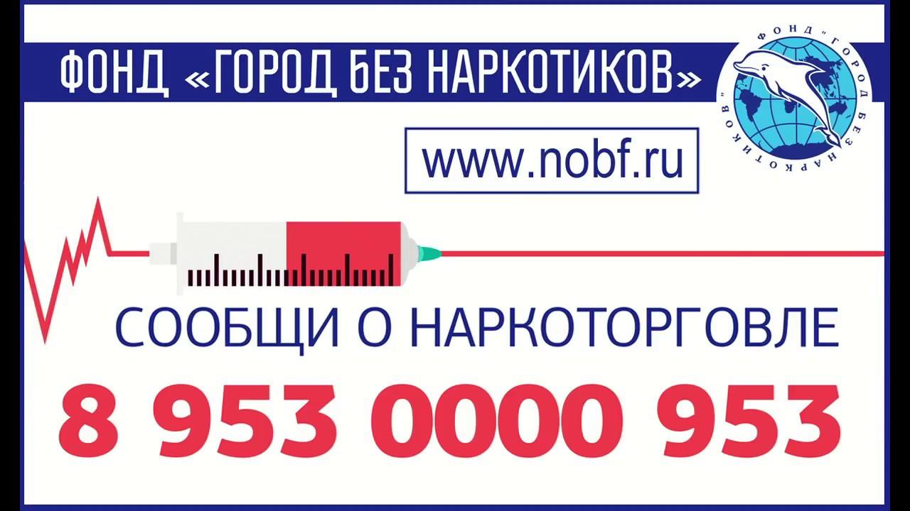 факт, Страна без наркотиков Центральный