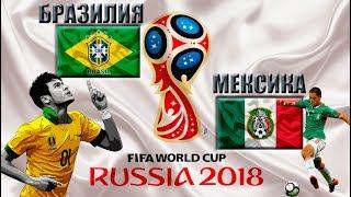 Футбол. Чемпионат мира 2018. Бразилия х Мексика. 1/8 Финала.