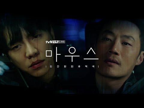 เรื่องย่อซีรีส์เกาหลี Mouse (2021) นักล่ามนุษย์