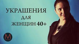 Аксессуары для женщин. Какие украшения следует выбирать и носить? Маха Одетая(, 2015-12-03T16:34:37.000Z)