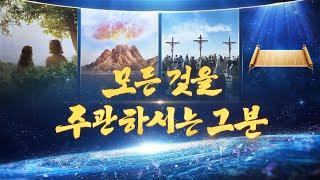 찬양 합창 특집 <모든 것을 주관하시는 그분> 기독교 다큐멘터리 (한국어 더빙)