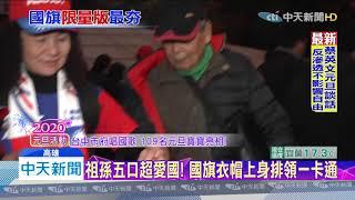20200101中天新聞 韓國瑜文化中心升旗 攤販、店家賺「韓流」商機