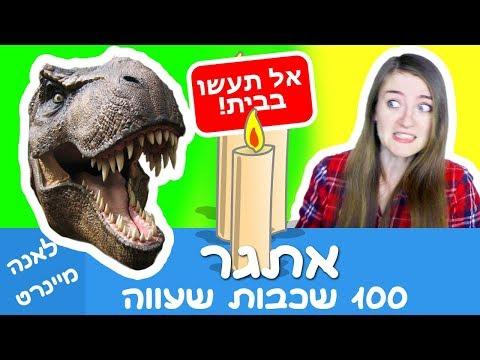 אתגר: 100 שכבות של שעווה על דינוזאור!😂 אתגר מאה שכבות שעווה 😱
