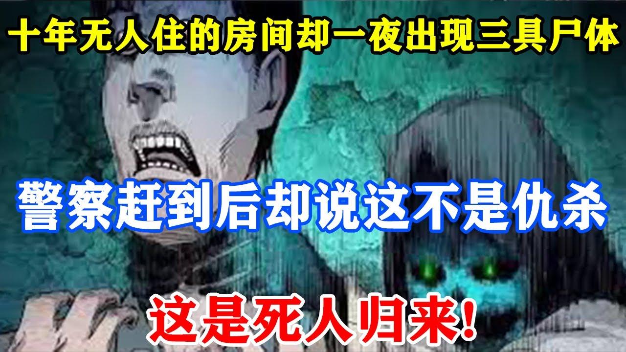 【中国故事】十年无人住的房间却一夜出现三具尸体,警察赶到后却说这不是仇杀,这是死人归来
