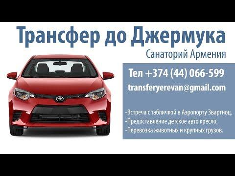 Трансфер Джермук Санаторий Армения