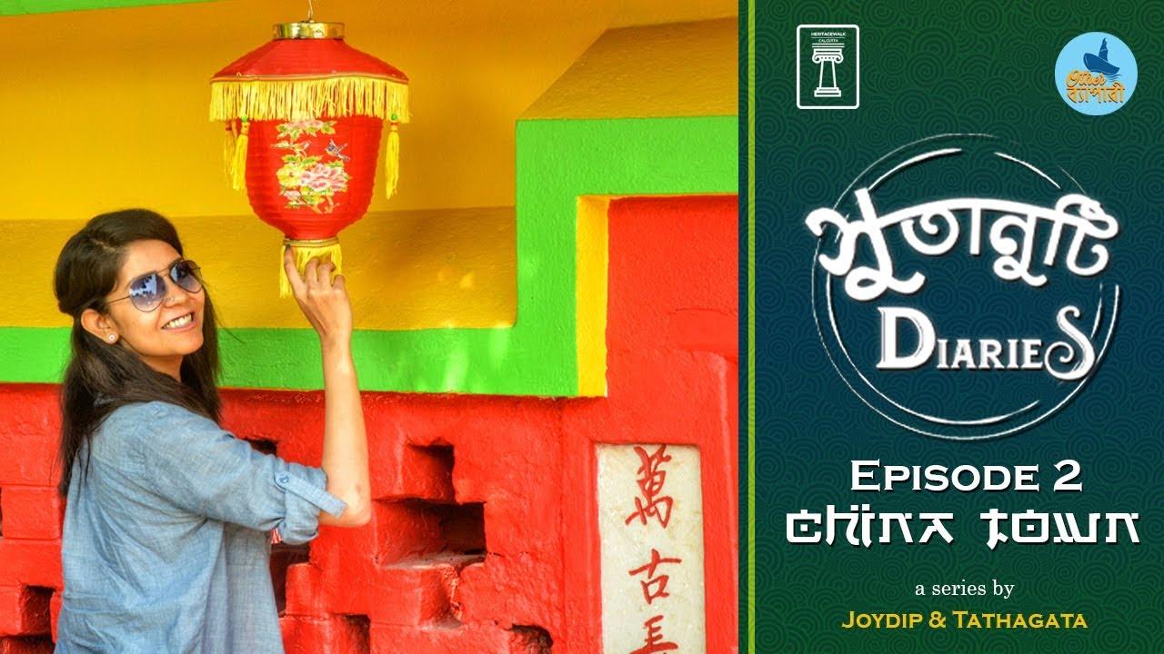 Sutanuti Diaries | Episode 2: Chinatown