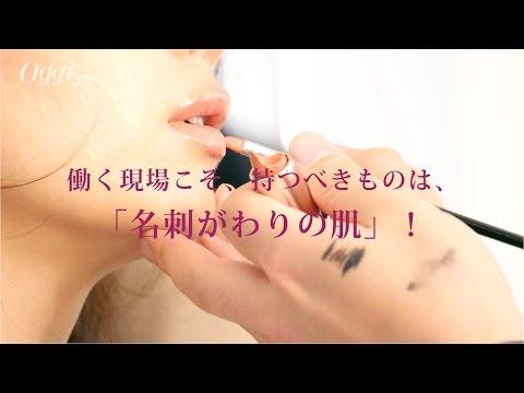 働く現場こそ、持つべきものは、 「名刺がわりの肌」 http://oggi.tv/magazine/