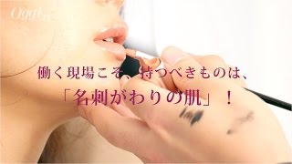 働く現場こそ、持つべきものは、 「名刺がわりの肌」 http://oggi.tv/ma...