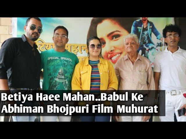Amrapali Dubey & Satyendra Kumar ''Betiya Haee Mahan..Babul Ke Abhiman''Song Recording Khushboo Jain