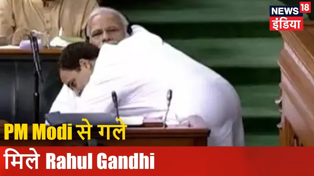 PM Modi से गले मिले Rahul Gandhi | #NoConfidenceMotion | News18 India