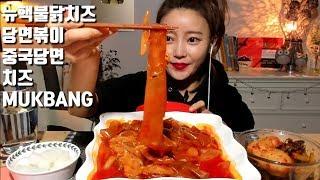 [ENG SUB]뉴핵불닭치즈당면볶이 중국당면 치즈 mukbang the new nuclear spicy glassnoodles koreanfood