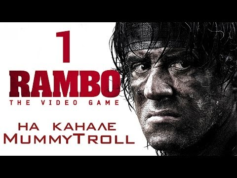 Rambo The Video Game (1 серия). Они начали первыми.