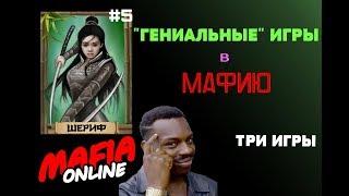 За Шерифа #5 Гении Мафии – Мафия Онлайн