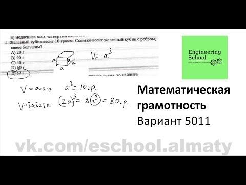 ЕНТ 2020 | Математическая грамотность 1-20 | Вариант 5011 |