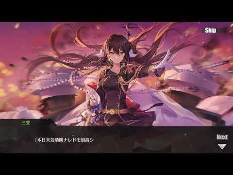 【アズールレーン】軍神の帰還 三笠体験イベント  vs テスターα