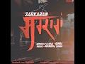 Sarkaran - Ginda Ft. Manraj Singh