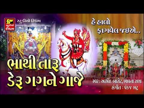 Bhathi Taru Gagane Deru Gaje   Bhathiji Maharaj Songs   Non Stop   Popular Gujarati Bhajan