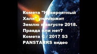 видео Комета C/2013 A1 Siding Spring 19 октября сблизится с Марсом » Новая эра Водолея :: 2012- 2018 год переход в новую эру