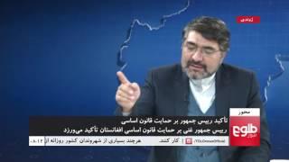 MEHWAR: Ghani's Remarks On Constitution Discussed/محور: تأکید رییس جمهور بر پشتیبانی از قانون اساسی