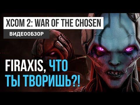 Обзор игры XCOM 2: War of the Chosen