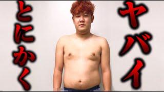 【悲報】体重87kgデブが人間ドック受けたら、大量の異常が見つかりました....
