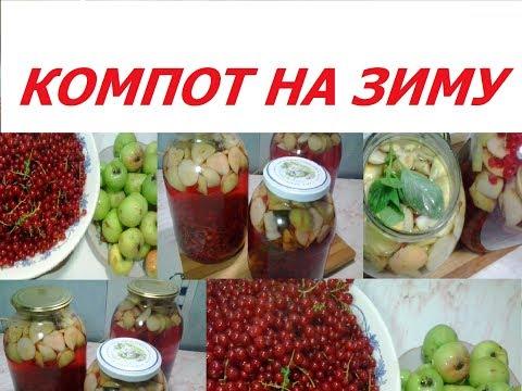 Компот на зиму из красной смородины с яблоками