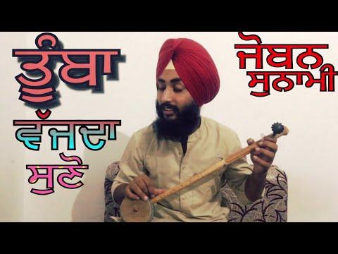 Tumba beats || Joban Sunami || Folk instrument of Punjab