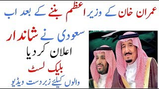 19-8-2018 News | Saudi Arabia Latest News Today Live In Urdu Hindi | Arabia Urdu News | Sahil Tricks