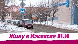 Живу в Ижевске 13.12.2017