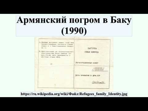 Армянский погром в Баку (1990)