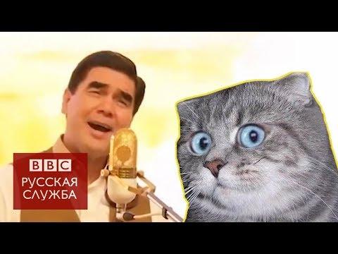 Странная деталь в новом клипе президента Туркменистана
