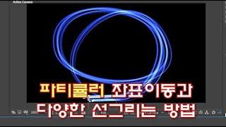 [훈석쌤 트랩코드] 파티큘러의 좌표이동으로 다양한 선그…