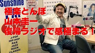 2015年5月5日から「宮崎サンシャインFM」で冠ラジオ番組 『極楽とんぼ ...