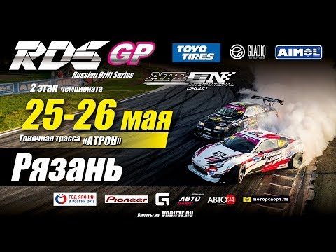 2nd round of RDS GP, May 25-26 2018, Russia, Ryazan, TOP 32