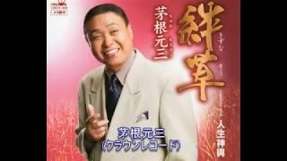 茅根元三 - 絆草