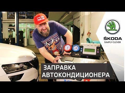 Заправка и проверка автокондиционера | Автоцентр Прага Авто