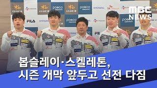 [스포츠 영상] 봅슬레이·스켈레톤, 시즌 개막 앞두고 선전 다짐 (2018.10.23/뉴스데스크/MBC)