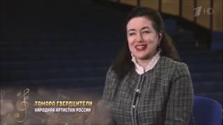 Тамара Гвердцители в фильме Николай Добронравов. Как молоды мы были...