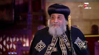 كل يوم - الحوار الكامل لـ البابا تواضروس الثاني مع عمرو اديب من قلب الكنيسة البطرسية