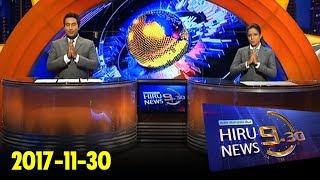 Hiru News 9.30 PM | 2017-11-30