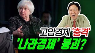 [정완진TV] 고압경제 '충격'...'나라경제' 붕괴?…