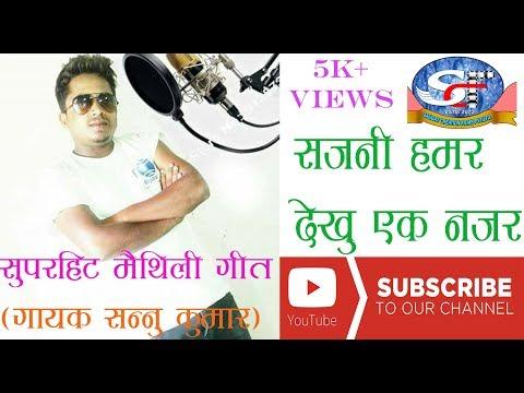 सजनी  हमर देखु  एक नजर // Sajni Hamar Dekhu Ek Nazar /super Hit Maithili Song By Sannu Kumar,Jyoti