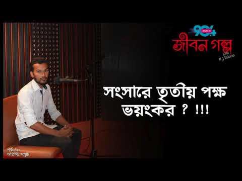 JIBON GOLPO I Epi: 43 I RJ Kebria I Dhaka fm 90.4I  Samrat