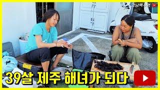 39살 제주 초미녀 해녀 성게를 따다