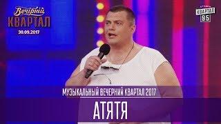 Атятя - Музыкальный Вечерний Квартал 30.09.2017