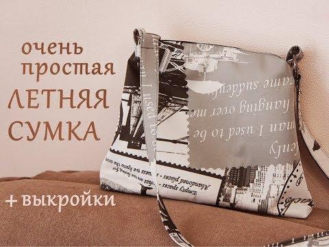 Выкройка простой сумки из ткани своими руками